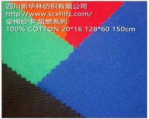 阻燃全棉纱卡100% Cotton 20x16 128x60 150cm 240gsm