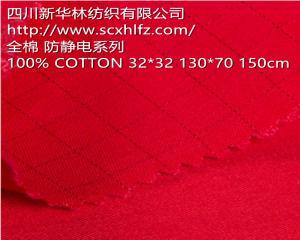 防静电全棉斜纹100% Cotton 32x32 130x70