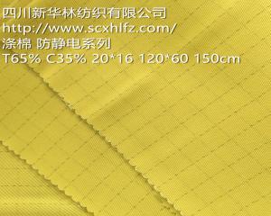 防静电涤棉纱卡T/C 65/35 20x16 120x60 150cm