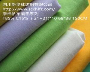 磨毛帆布 T/C 85/15 21+21x10 68x38